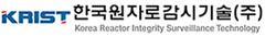 한국원자로감시기술(주)